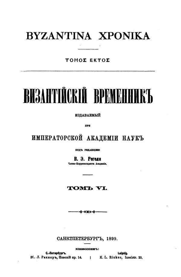 Византийские памятники афона i v